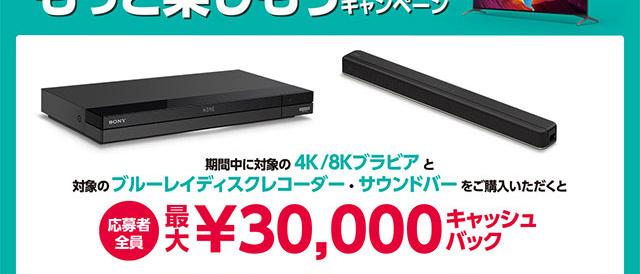 期間中に、4K/8Kブラビアと対象のBDレコーダーやサウンドバーを購入すると、最大3万円がもらえる「4K/8Kブラビアと組み合わせてもっと楽しもう キャンペーン」。ブラビア購入で最大10万円もらえる「ブラビア・ロトキャンペーン」と併用可能!