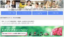 ソニーストア オンラインのお買い物が、全商品・全国での送料無料に。2020年5月11日(月)10時までの期間限定。