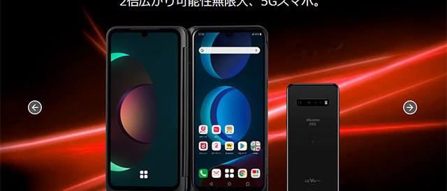 NTTドコモ 2画面で使える5Gスマホ「 LG V60 ThinQ 5G L-51A」を、2020年5月11日(月)に発売。