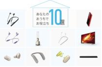 自宅ライフを充実させよう、ソニーの公式が推す10アイテムを紹介「あなたのおうちでお役立ち10選」。