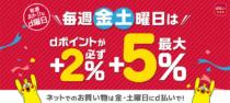 ソニーストアの支払い方法に「d払い」を選ぶと、必ず+2%、最大5%のdポイントがもらえるd払い(ドコモ)「毎週おトクなd曜日」