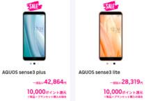 楽天モバイル、「AQUOS sense3 plus」と「AQUOS sense3 lite」を期間限定セールで値下げ。さらに、最大で16,300楽天ポイント還元。