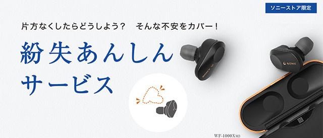 左右独立型ワイヤレスヘッドホンの片方をなくしても、なくした部分を5,000円+税で新品に交換する「左右独立型ヘッドホン 紛失あんしんサービス」再開。WF-1000XM3、WF-H800、WF-SP900、Xperia Ear Duo の4機種対象。