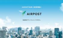 手続きをよりかんたんにする共通手続きプラットフォーム「AIRPOST(エアポスト)」を、2020年6月下旬以降から順次開始。