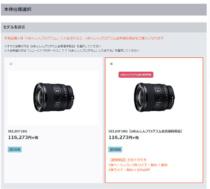 ソニーストア、αレンズの販売ページ改良。「αあんしんプログラム」最大のメリットの一つ「レンズ長期保証特典」サービスをレンズ購入と同時に利用可能に。