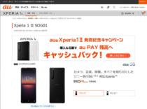 au、5G対応「Xperia 1 II SOG01」を2020年5月22日(金)から発売開始。購入&応募者全員に5,000円分をau PAY 残高へキャッシュバックする「Xperia 1 II発売記念キャンペーン」も開催。