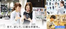 ソニーストア 銀座 / 札幌、5月27日(水)から営業を再開。ソニーストア直営店全店ともに営業を再開。