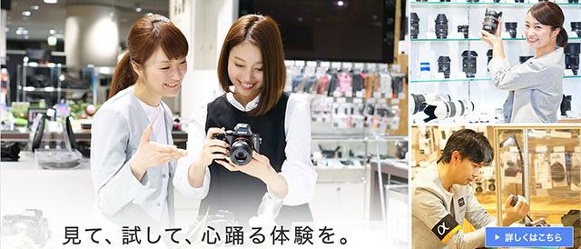ソニーストア 福岡天神 / 名古屋 に続き、5月22日(金)からソニーストア 大阪 も営業を再開。