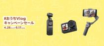 DJIストアで4月28日(木)~5月17日(日)までの期間限定の「#おうちVlogキャンペーンセール」を開催。