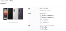 ドコモ版「Xperia 1 II (SO-51A)」、au版 「Xperia 1 II (SOG01)」を、ソニーストア直営店で展示開始。(あくまでも展示だけで販売はしてないので注意。)