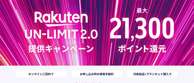 楽天モバイル対象製品を購入すると最大で楽天ポイント15,000ポイントもらえる「Rakuten UN-LIMIT対象製品購入でポイント還元キャンペーン」。