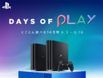 6/3(水) 10時~6/16(火)18時まで、とことん遊べる16日間「Days of Play」。PS VR が期間限定 10,000円オフ、PS4 / PS4 ProにPS Hitsソフト付き、シューティングコントローラーにValue Selectionソフト2本付き。