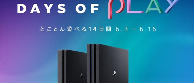 6/3(水) 10時~6/16(火)18時まで、とことん遊べる16日間「Days of Play」。PS4 / PS4 ProにPS Hitsソフト付き、PS VR 10,000円オフ、シューティングコントローラーにValue Selectionソフト2本付き。