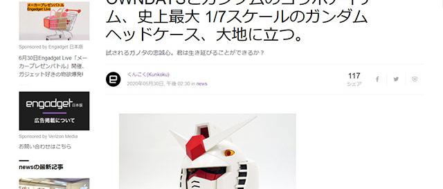 [ Engadget Japanese 掲載]OWNDAYSとガンダムのコラボアイテム、史上最大 1/7スケールのガンダムヘッドケース、大地に立つ。