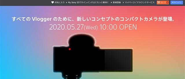 SONYのVLOG専用のコンパクトカメラのティーザー広告。2020年5月27日午前10時に国内プレスリリース。