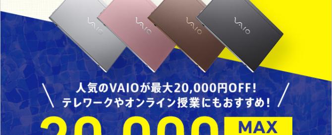 VAIO S15 / VAIO SX14 / VAIO SX12 が最大20,000円OFFとなるアップグレードキャンペーン、2020年8月4日(火)10:00まで。