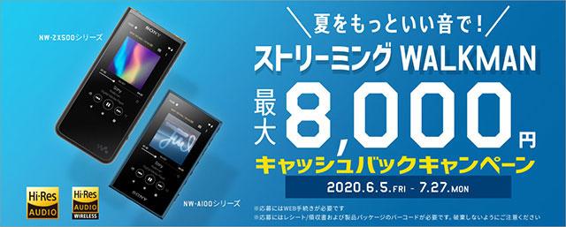 ウォークマン「NW-ZX500シリーズ」を購入すると8,000円、「NW-A100シリーズ」を購入すると3,000円もらえる「夏をもっといい音で!ストリーミングWALKMANキャッシュバックキャンペーン」。6月5日(金)~7月27日(月)。