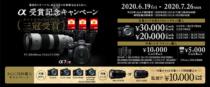 デジタル一眼カメラ α9 / α7RIV / α7RIII / α7III / α7II や、11本のレンズ・外付けフラッシュを対象に「カメラグランプリ2020三冠受賞 α受賞記念キャンペーン」。ボディ+レンズで最大5万円のキャッシュバック!