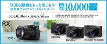 RX10IV や RX100VI / V / IIIに、最大10,000円キャッシュバックの「写真も動画ももっと楽しもう!20年夏プレミアムフォトキャンペーン」を、2020年6月19日(金)~2020年7月26日(日)まで開催。