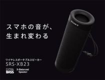 スマホやポータブル機器たちの音を高音質&重低音で楽しめるEXTRA BASSシリーズワイヤレススピーカー「SRS-XB43/XB33/XB23」。