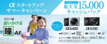 α6100とα6400を対象にした、最大15,000円キャッシュバックの「αスタートアップ サマーキャンペーン」を、2020年6月19日(金)~2020年7月26日(日)まで開催。