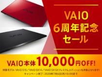 VAIO S15 / VAIO SX14 / VAIO SX12 の本体が10,000円OFFになるる「VAIO 6周年セール」を7月6日(月)10:00まで開催。最大20,000円OFFのアップグレードキャンペーンと併用可能。