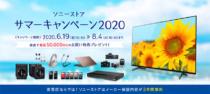 そうだソニーストア直営店へ行こう!「ソニーストア2020 サマーキャンペーン 」を2020年6月19日(金)~2020年8月4日(火)の期間限定で開催。