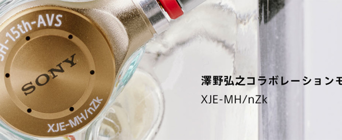 """テイラーメイドのイヤホン「Just ear」に、""""澤野弘之コラボレーションモデル""""が登場。販売価格25万円+税、耳型採取費用9千円+税。販売期間は、2020年7月1日~10月31日(予定)。"""