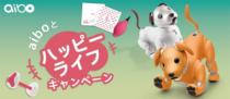 aiboに2つのキャンペーン、「aiboのおもちゃとお手入れパック」販売と「aiboワンワンプラン」分割払い手数料無料の「aiboとハッピーライフキャンペーン」を開催。