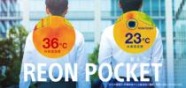 見た目クールに、暑さも寒さも緩和してくれるソニーのインナーウェア装着型 ウェアラブルサーモデバイス「REON POCKET」。クラウドファウンディングから一般販売へ。