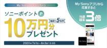 10万円分のソニーポイントが当たる、2020年7月のMy Sony IDキャンペーン 。My Sony アプリから応募すると当選確率が3倍。