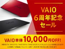 VAIO S15 / VAIO SX14 / VAIO SX12 の本体が10,000円OFFになるる「VAIO 6周年セール」、好評につき7月20日(月)10:00まで延長。最大20,000円OFFのアップグレードキャンペーンも同時開催中。