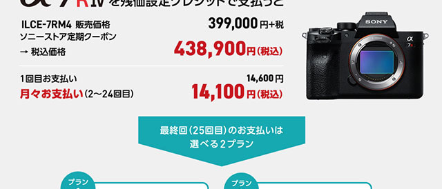 カメラやレンズが欲しいけれど、月々の負担を限りなく抑えたい人向けの「残価設定クレジット」。手数料0%キャンペーン開催中。
