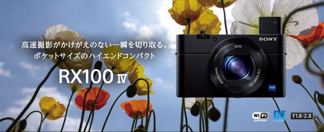 デジタルスチルカメラ「RX100Ⅳ(DSC-RX100M4)」、89,880円+税 から 87,000円+税 へと値下げ。