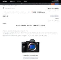 10月9日発売予定のデジタル一眼カメラ α7SIII(ILCE-7SM3)、メーカーの予想を大幅に上回るご注文のため供給不足のお知らせ。
