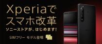 ついにソニー直販のSIMフリーモデル登場!「Xperia 1 II」、「Xperia 5」、「Xperia 1」デュアルSIMモデルをソニーストアで販売開始!特別限定カラー、RAM/ROM増加あり。
