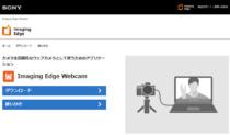 ウェブカメラ対応PCアプリ 「Imaging Edge™ Webcam」Mac OSも対応に。無償ダウンロード開始。