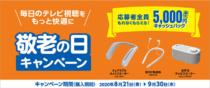 首かけ集音器「SMR-10」、ウェアラブルネックスピーカー「SRS-WS1」、お手元テレビスピーカー「SRS-LSR200」を対象に最大5,000円がもらえる「敬老の日キャッシュバックキャンペーン 」