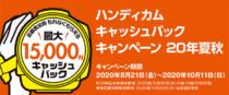 4Kハンディカムを買うと最大15,000円がもらえる「ハンディカムキャッシュバックキャンペーン20夏秋」、2020年8月21日(金)から2020年10月11日(日)までの期間限定で開催。