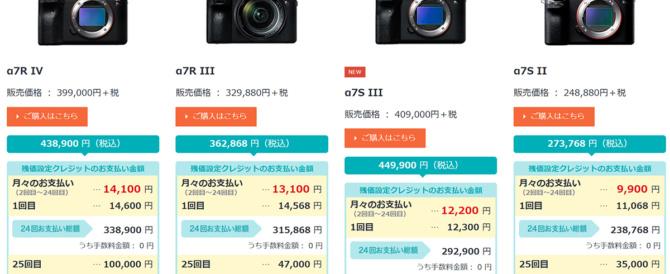 デジタル一眼カメラ α7SIII(ILCE-7SM3)が欲しい!けれどの月々の支払いを少しでも抑えたい。「分割払い」や「残価設定クレジット」を利用した場合のシミュレーションをしてみた。
