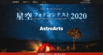 ソニー、撮影機材の制限のないオープンフォトコンを開催。 「星空フォトコンテスト2020 x AstroArts」作品募集。入賞特典はソニーポイント最大5万円分!募集期間は2020年10月18日(日)まで。