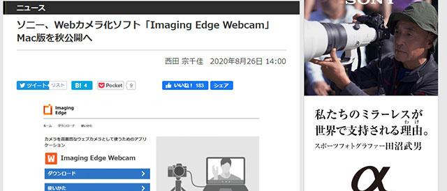 ウェブカメラ対応PCアプリ 「Imaging Edge™ Webcam」、Mac OSへの対応も秋ごろに予定。(AV Watch の記事参照)