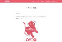 8月29日(土)、aibo Fan Meeting (アイボ ファン ミーティング) Vol. 7をYou TubeLIVEでオンライン開催。aibo絵本第2弾やビジュアルプログラミングブックなど販売開始。