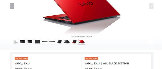 数量限定モデル「VAIO SX14 / VAIO SX12」RED EDITION 用意数に達したため販売を終了。 VAIO SX14 | RED EDITION [速配仕様] 2モデルのみ存続を確認。