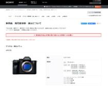 デジタル一眼カメラ α7SIII(ILCE-7SM3)、9月以降のソニーストア実機展示スケジュール。ソニーストア銀座を常駐として、札幌、名古屋、大阪、福岡天神の4店舗で2台を持ち回り展示。