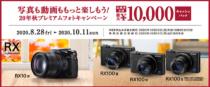 RX10IV や RX100VI / V / IIIに、最大10,000円キャッシュバックの「写真も動画ももっと楽しもう!20年秋プレミアムフォトキャンペーン」を、2020年8月28日(金)~2020年10月11日(日)まで開催。