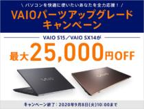 VAIO S15 / VAIO SX14 が最大25,000円OFFになる「VAIOアップグレードキャンペーン」を9月8日(火)10:00まで、VAIO SX12が10,000円OFFになる「VAIO 本体10,000円OFFキャンペーン」を10月1日(水)10:00まで開催。