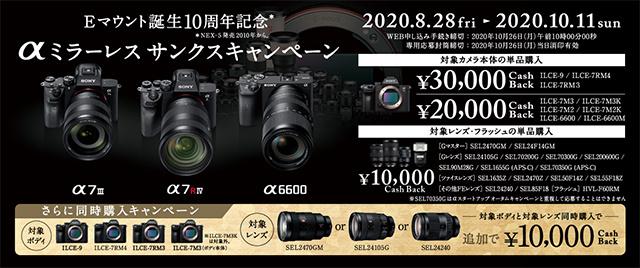 デジタル一眼カメラ α9 / α7RIV / α7RIII / α7III / α7II / α6600 や、15本のレンズ・外付けフラッシュを対象に「Eマウント誕生10周年記念 αミラーレス サンクスキャンペーン」。ボディ+レンズで最大5万円のキャッシュバック!