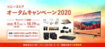 「ソニーストア オータムキャンペーン 2020 」を2020年9月1日(火)~2020年10月19日(月)の期間限定で開催。ソニーストア直営店へ行って「My Sonyアプリ」を起動すると1,000円分のクーポンプレゼント!