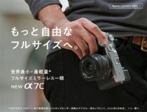 コンパクトこそ正義!フルサイズカメラがここまで小さく軽量になったフルサイズミラーレス一眼カメラα7C登場!APS-Cモデルから買い替えてもバレにくい、買い増してもサブカメラだと思いこめる魔性のカメラ。